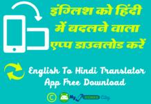 english-ko-hindi-me-translate-karne-wala-apps