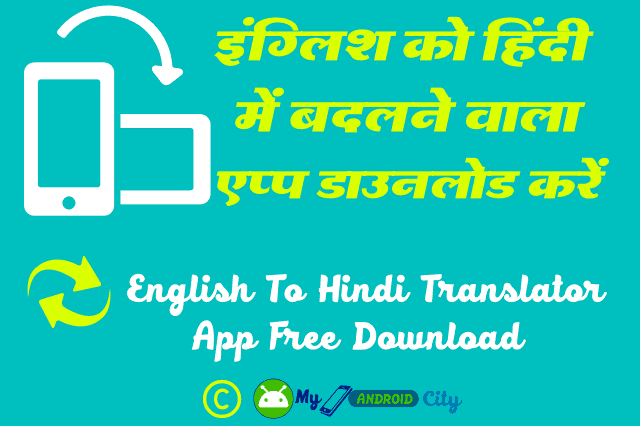 english-ko-hindi-me-translate-karne-wala-apps