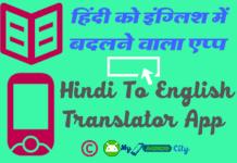 hindi-ko-english-me-translate-karne-wala-app-download