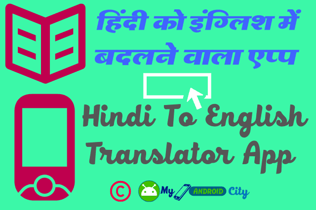 Hindi Ko English Me Translate Karne Wala App Download Kare