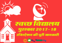 swachh-vidyalaya-puraskar-registration