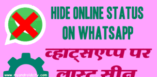 whatsapp-last-seen-online-hide