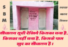 Sauchalaya-List-Hindi