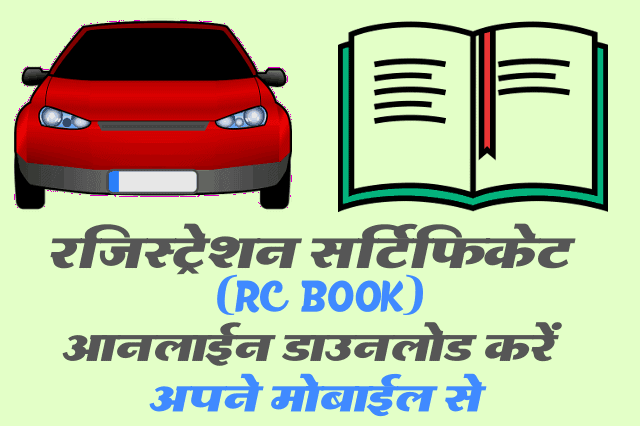 Vehicle-RC-Book-Online-Download