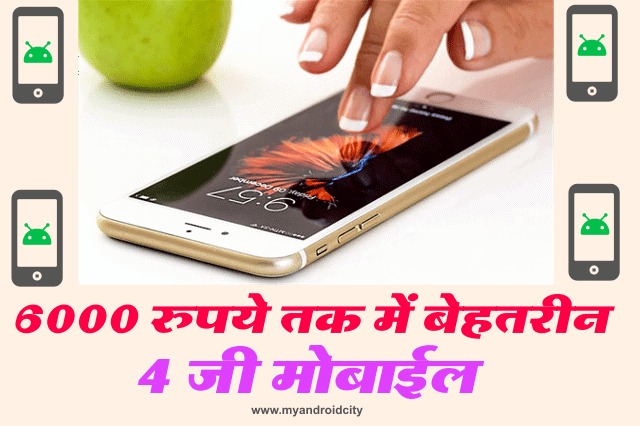 best-4G-mobile-under-rs-6000