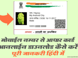 mobile-number-se-aadhar-card-download