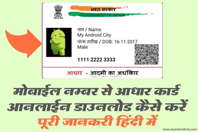 mobile-number-se-aadhar-card-download