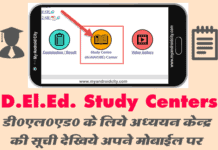 nios-d-el-ed-study-center