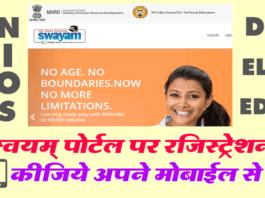 swayam-portal-registration