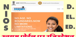 swayam-portal-registration