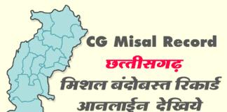 cg-misal-record-online
