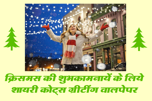 christmas-shayari-hindi-english