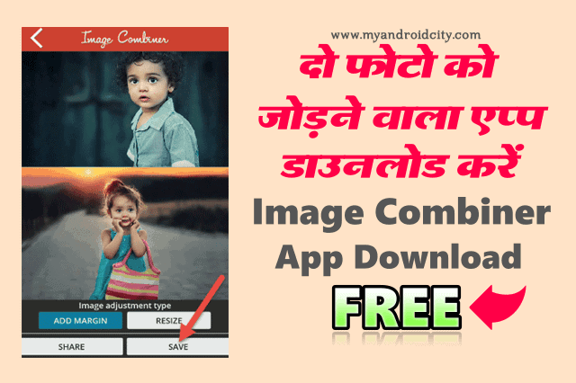 do-photo-ko-jodne-wala-app-download