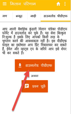 kundli-milan-hindi