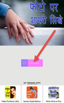 photo-par-hindi-shayari-likhne-wala-app-download