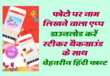 photo-par-naam-likhne-wala-app-download