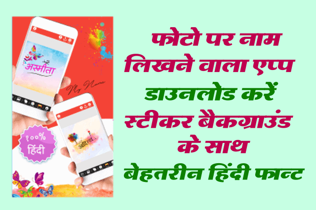 photo-par-naam-likhne-wala-app-download