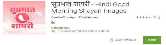Hindi-Good-Morning-Shayari-Images