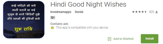Hindi-Good-Night-Wishes