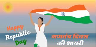 gantantra-diwas-ki-shayari-hindi