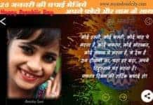 gantantra-diwas-ki-shubhkamnaye-hindi