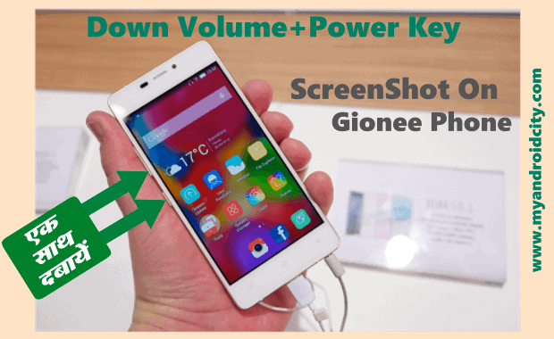 gionee-mobile-me-screenshot-kaise-le