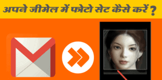 gmail-me-photo-set-kaise-kare