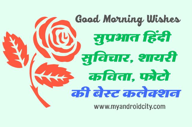 good-morning-shayari-photo-suvichar-hindi-collection
