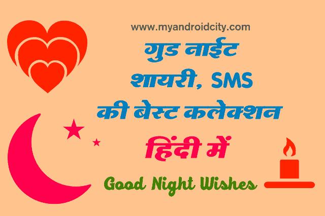good-night-shayari-sms-hindi-collection