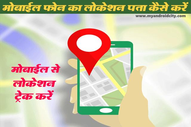 mobile-phone-ka-location-kaise-pata-kare