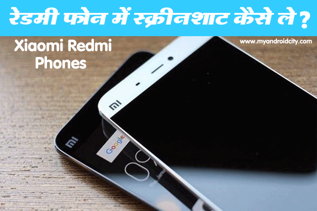 xiaomi-redmi-mobile-me-screenshot-kaise-le