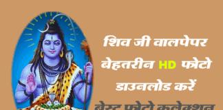 shankar-bhagwan-ki-image-download