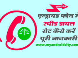 speed-dial-set-kaise-kare-android