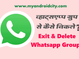 whatsapp-group-se-kaise-nikle