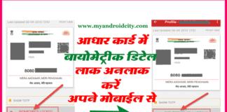aadhaar-card-biometric-detail-lock-unlock