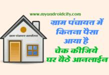 gram-panchayat-me-kitna-paisa-aaya-check