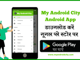 my-android-city-app-download