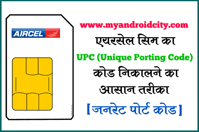 aircel-number-upc-code-generator