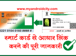 smart-card-aadhar-link-chhattisgarh