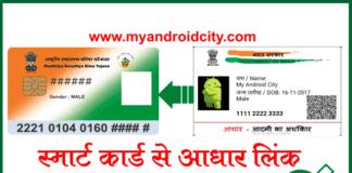 smart-card-aadhar-link-chhattisgarh