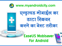 android-mobile-se-data-recover-kaise-kare