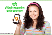 video-download-karne-wala-apps