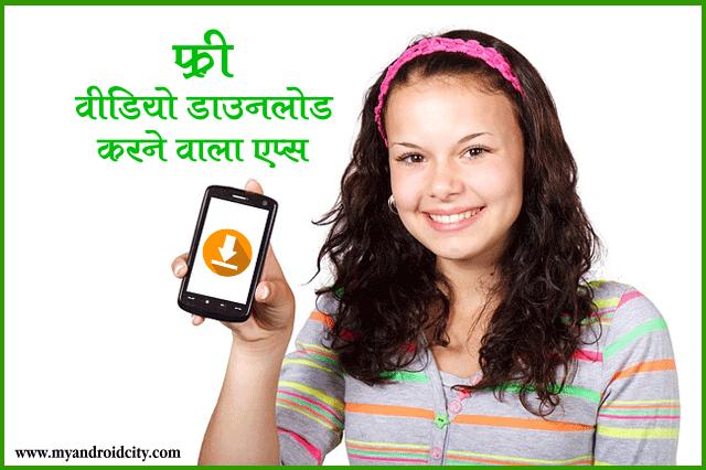 video-download-karne-wala-apps