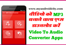 video-ko-mp3-banane-wala-apps-download