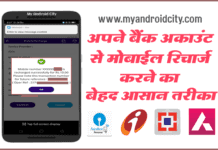 bank-account-se-mobile-recharge-karne-ka-tarika