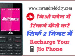 jio-phone-me-recharge-kaise-kare