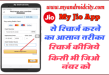 my-jio-app-se-recharge-kaise-kare