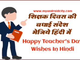 teacher-day-shayari-hindi-me