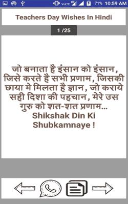 teacher-day-shayari-hindi-me
