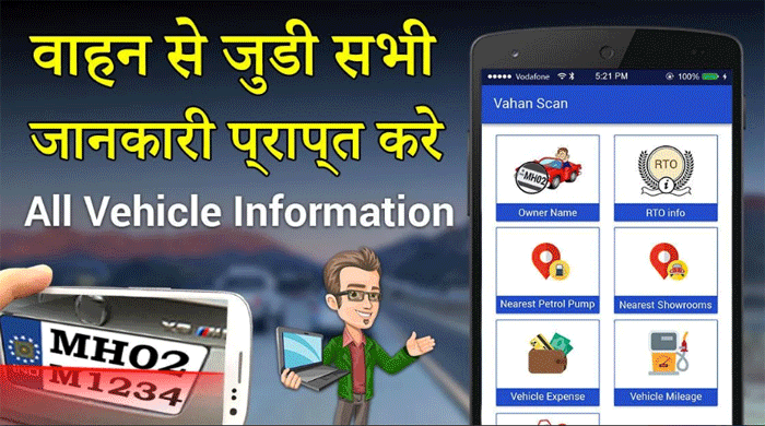 Gadi-Number-Se-Malik-Ka-Naam-App-Download